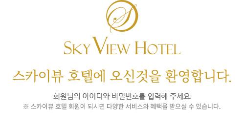 스카이뷰 호텔에 오신것을 환영합니다.