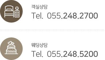 tel:055-248-2700 / fax:055.244.1770